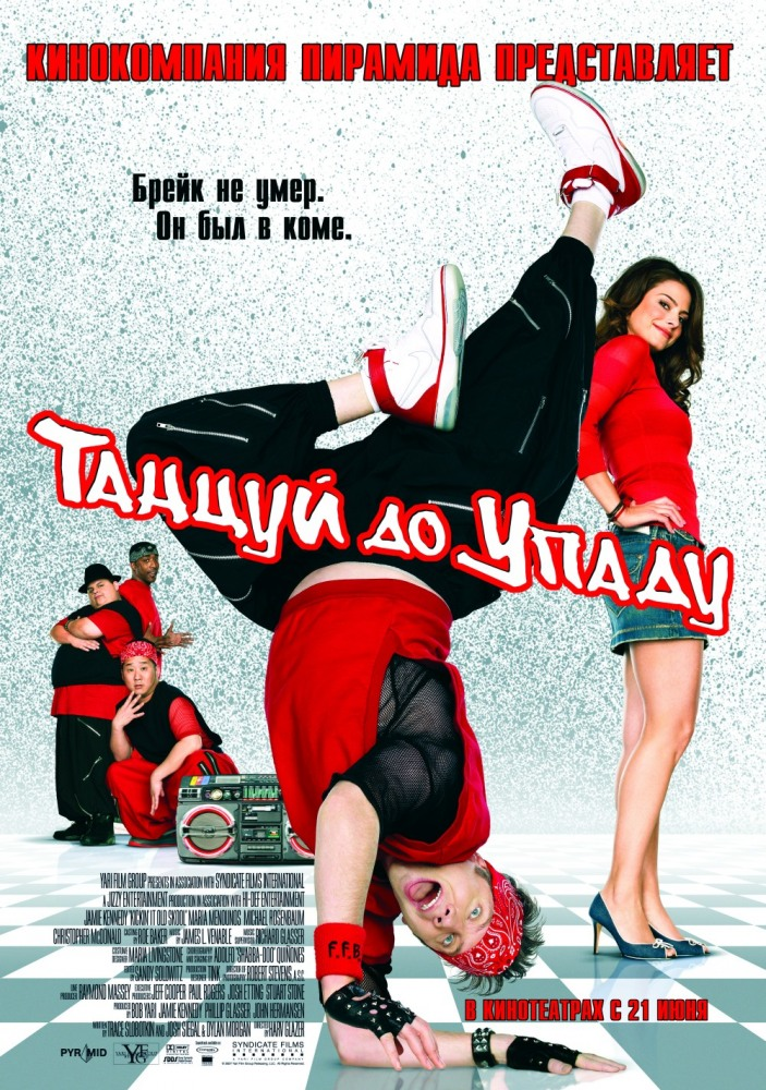 Танцуй до упаду (2007) - Kickin It Old Skool - Вернуться в старую