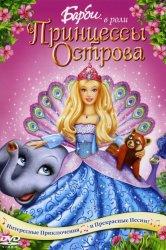 Смотреть Барби в роли Принцессы Острова онлайн в HD качестве