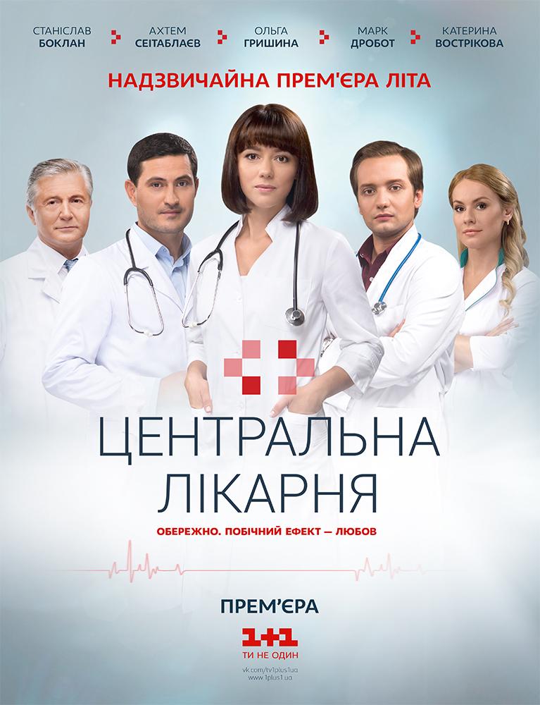 склифосовский 2 сезон скачать торрентом все серии