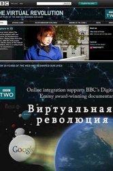 Смотреть Виртуальная революция онлайн в HD качестве