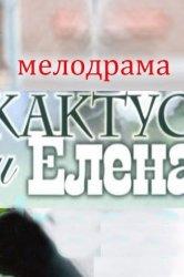 Смотреть Кактус и Елена онлайн в HD качестве