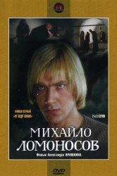 Смотреть Михайло Ломоносов онлайн в HD качестве