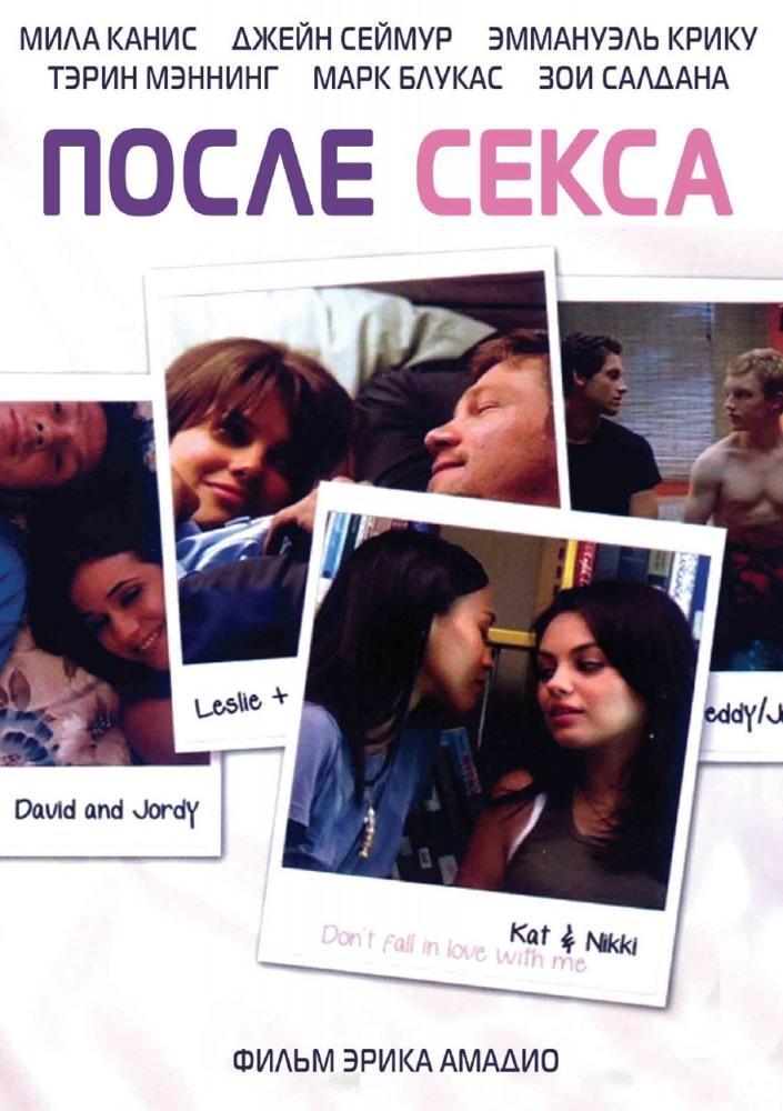 Секс фильмы о сексе
