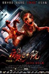 Смотреть Кинотеатр ужаса / Вход по кишкам онлайн в HD качестве