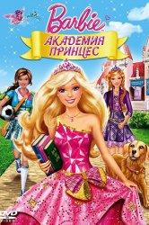 Смотреть Барби: Академия принцесс онлайн в HD качестве