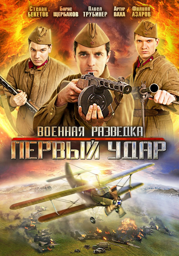 Бесплатно военные сериалы