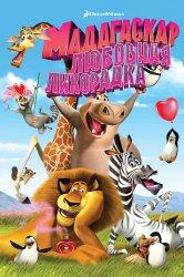 Смотреть Мадагаскар: Любовная лихорадка онлайн в HD качестве