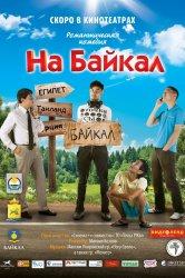 Смотреть На Байкал онлайн в HD качестве
