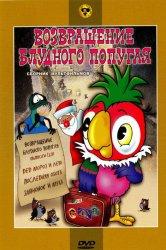 Смотреть Возвращение блудного попугая онлайн в HD качестве 720p
