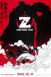 Смотреть Ван-Пис: Фильм одиннадцатый онлайн в HD качестве