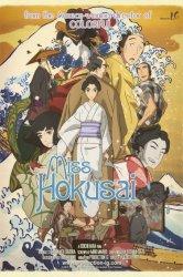 Смотреть Мисс Хокусай онлайн в HD качестве 720p