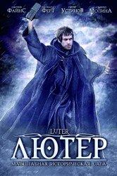Смотреть Лютер онлайн в HD качестве