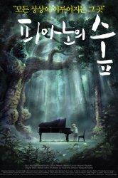 Смотреть Рояль в лесу онлайн в HD качестве