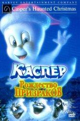 Смотреть Каспер: Рождество призраков онлайн в HD качестве