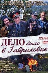 Смотреть Дело было в Гавриловке онлайн в HD качестве