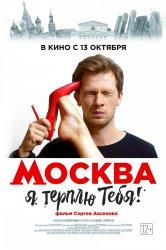 Смотреть Москва, я терплю тебя онлайн в HD качестве