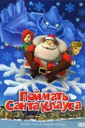 Смотреть Поймать Санта Клауса онлайн в HD качестве