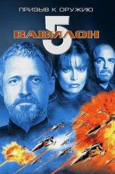Смотреть Вавилон 5: Призыв к оружию онлайн в HD качестве 720p