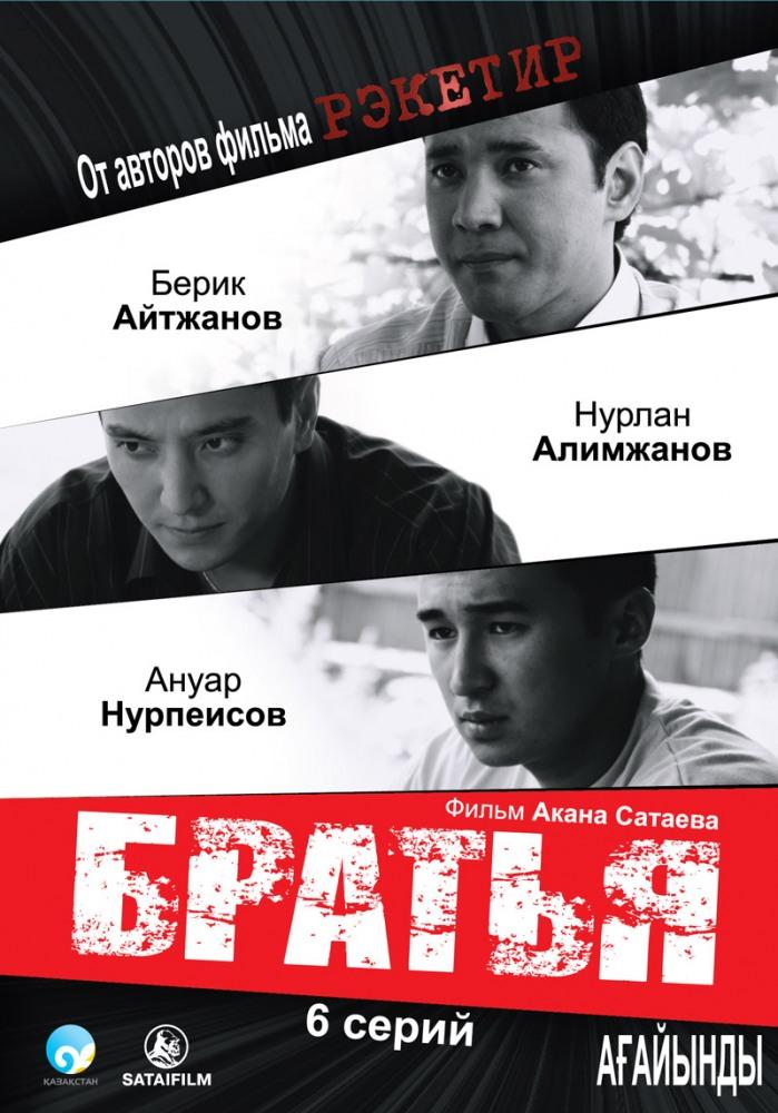 Фильмы казахские скачать