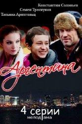 Смотреть Аргентина онлайн в HD качестве