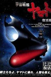 Смотреть Космический крейсер Ямато6 онлайн в HD качестве