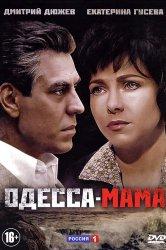 Смотреть Одесса-мама онлайн в HD качестве