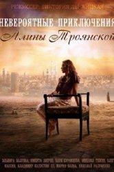 Смотреть Невероятные приключения Алины / Невероятные приключения Алины Троянской онлайн в HD качестве
