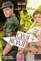 Смотреть Оля + Коля онлайн в HD качестве