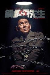 Смотреть Спасти мистера Ву онлайн в HD качестве