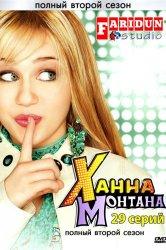 Смотреть Ханна Монтана онлайн в HD качестве