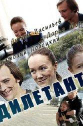 Смотреть Дилетант онлайн в HD качестве