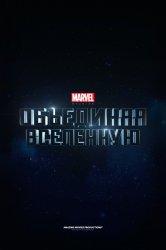 Смотреть Marvel Studios: Объединяя вселенную / Marvel: Создание Вселенной онлайн в HD качестве