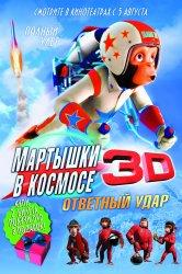 Смотреть Мартышки в космосе: Ответный удар 3D онлайн в HD качестве