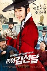 Смотреть Ким Сон-даль онлайн в HD качестве