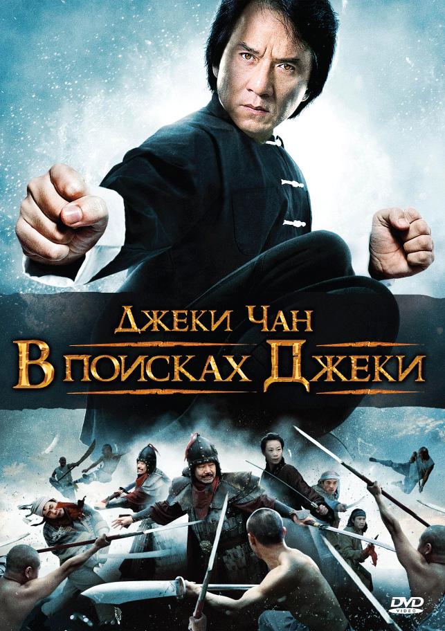 Джеки чан фильм 2009 жан клод ван дамм фильм в аду