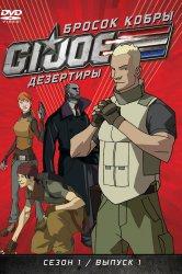 Смотреть Бросок кобры: G.I. Joe: Дезертиры онлайн в HD качестве