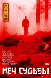 Смотреть Меч судьбы / Перевал Великого Будды онлайн в HD качестве