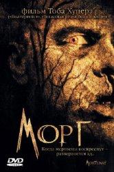 Смотреть Морг онлайн в HD качестве