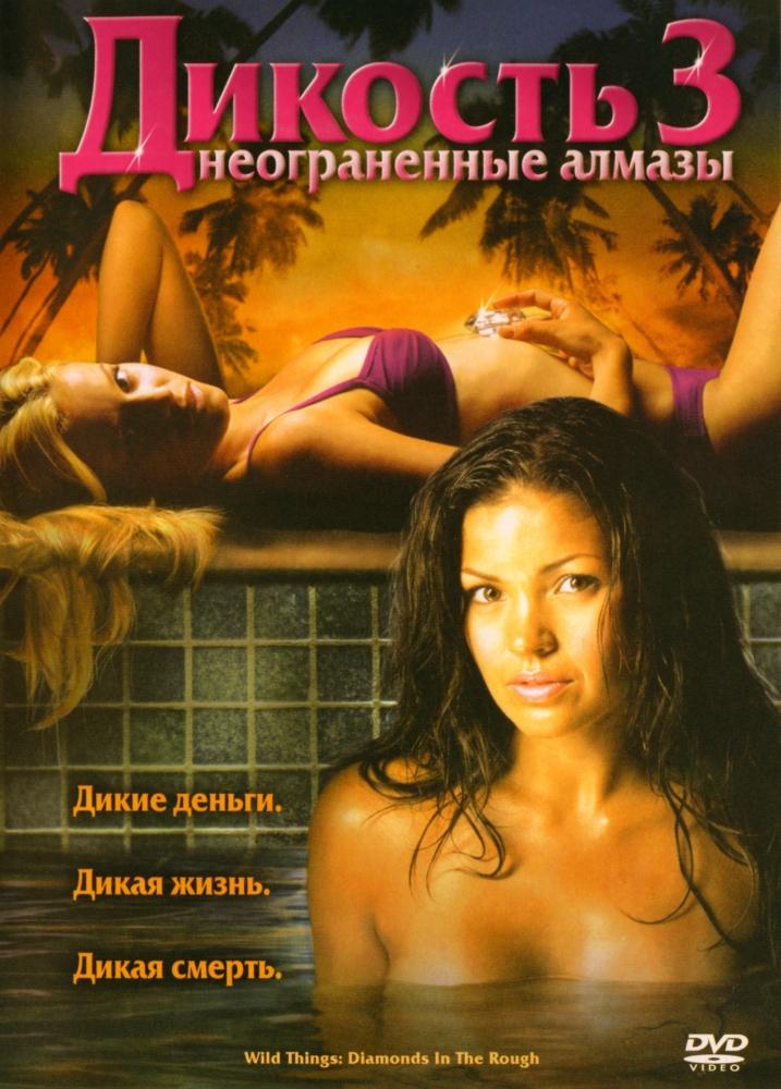 Смотреть фильмы онлайн бесплатно жажда секса