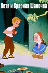 Смотреть Петя и Красная Шапочка онлайн в HD качестве 720p