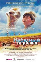 Смотреть Небесный верблюд онлайн в HD качестве
