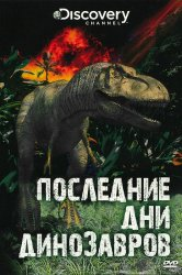 Смотреть Последние дни динозавров онлайн в HD качестве