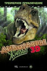 Смотреть Динозавры живы! 3D онлайн в HD качестве 720p