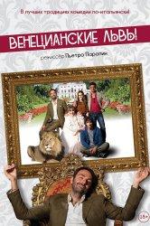 Смотреть Венецианские львы онлайн в HD качестве