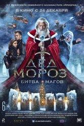 Смотреть Дед Мороз. Битва Магов онлайн в HD качестве