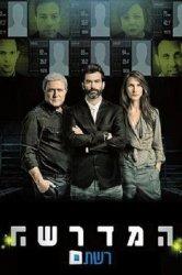 Смотреть Академия шпионов / Моссад 101: Академия шпионов онлайн в HD качестве