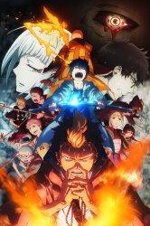 Смотреть Синий экзорцист: Нечестивый король Киото [ТВ-2] онлайн в HD качестве 720p