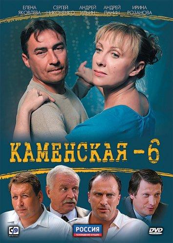 Смотреть Каменская 6 онлайн в HD качестве 720p