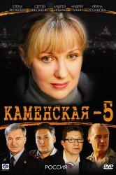 Смотреть Каменская 5 онлайн в HD качестве
