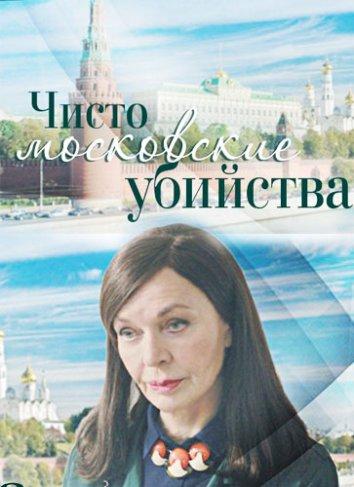 Смотреть Чисто московские убийства онлайн в HD качестве 720p